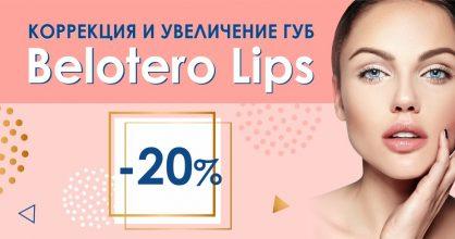 Коррекция и увеличение губ препаратом Belotero Lips со скидкой 20% до конца июня!