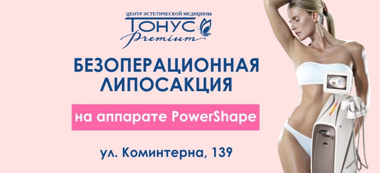 Безоперационная липосакция на аппарате PowerShape теперь в «ТОНУС ПРЕМИУМ» на улице Коминтерна!