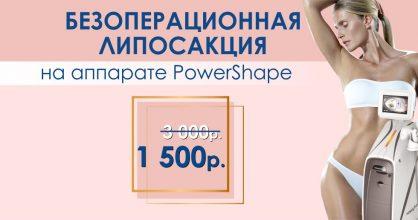 Безоперационная липосакция на аппарате PowerShape всего 1 500 рублей вместо 3000 до конца июля!