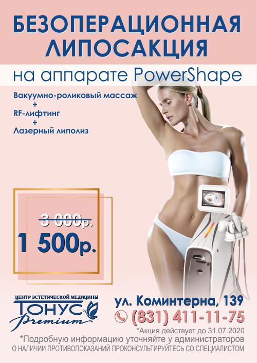 Безоперационная липосакция на аппарате PowerShape