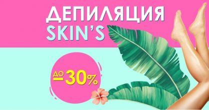 Полимерная депиляция SKIN'S со скидками до 30% до конца июля!