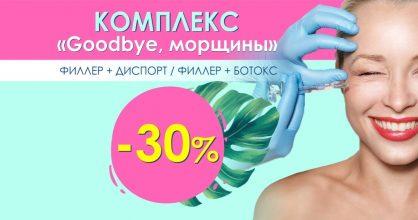 Комплекс «Goodbye, морщины» со скидкой 30% до конца июля!