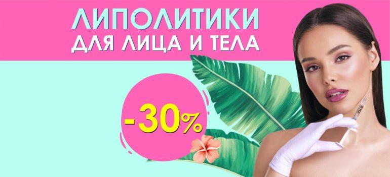 Липолитические коктейли для лица и тела со скидкой 30% до конца июля!