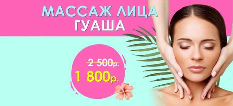 Чудо китайской медицины – массаж лица гуаша всего 1 800 рублей вместо 2 500 до конца июля!