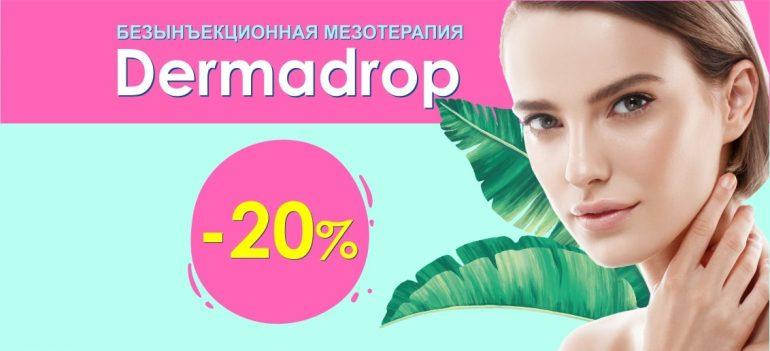 Безынъекционная мезотерапия Dermadrop со скидкой 20% до конца июля!
