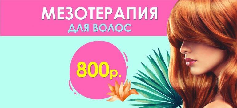Мезотерапия для волос всего 800 рублей до конца июля! Подарите себе здоровые волосы!