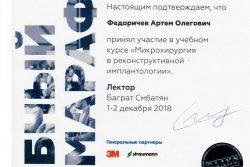 Сертификат Федоричева Артёма Олеговича