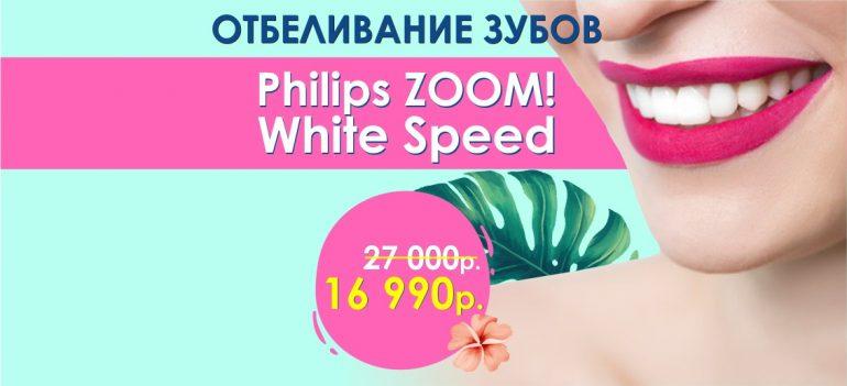 НЕВЕРОЯТНАЯ скидка на отбеливание Zoom 4 до конца июля! Всего 16 990 рублей вместо 27 000!