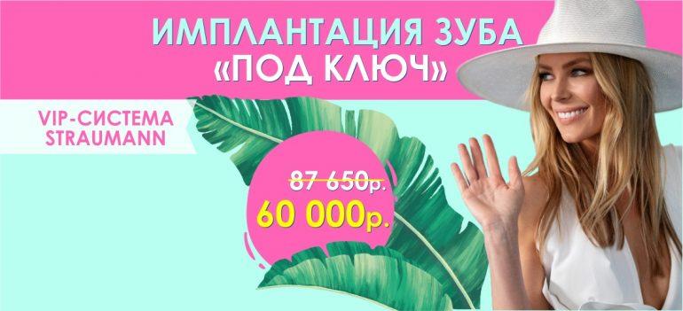 Имплантация Straumann «под ключ» всего за 60 000 рублей вместо 87 650 до конца июля!