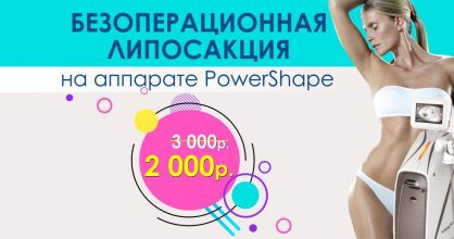 Безоперационная липосакция на аппарате PowerShape - всего 2 000 рублей вместо 3 000 до конца августа!