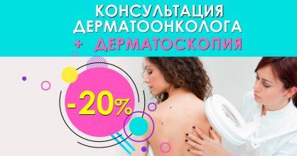 Консультация дерматоонколога + дерматоскопия со скидкой 20% до конца августа!