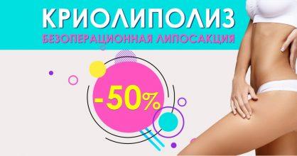 БЕСПРЕЦЕДЕНТНОЕ ПРЕДЛОЖЕНИЕ: криолиполиз со скидкой 50% до конца августа!