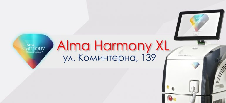Интеллектуальный лазер Alma Harmony XL – решение любых эстетических задач на высшем уровне!