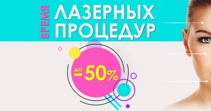 «ТОНУС ПРЕМИУМ» на Коминтерна объявляет МЕСЯЦ лазерных процедур! Скидки до 50%!