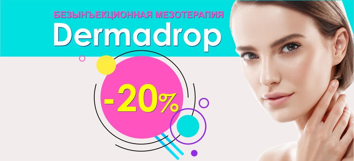 Безынъекционная мезотерапия Dermadrop со скидкой 20% до конца августа!