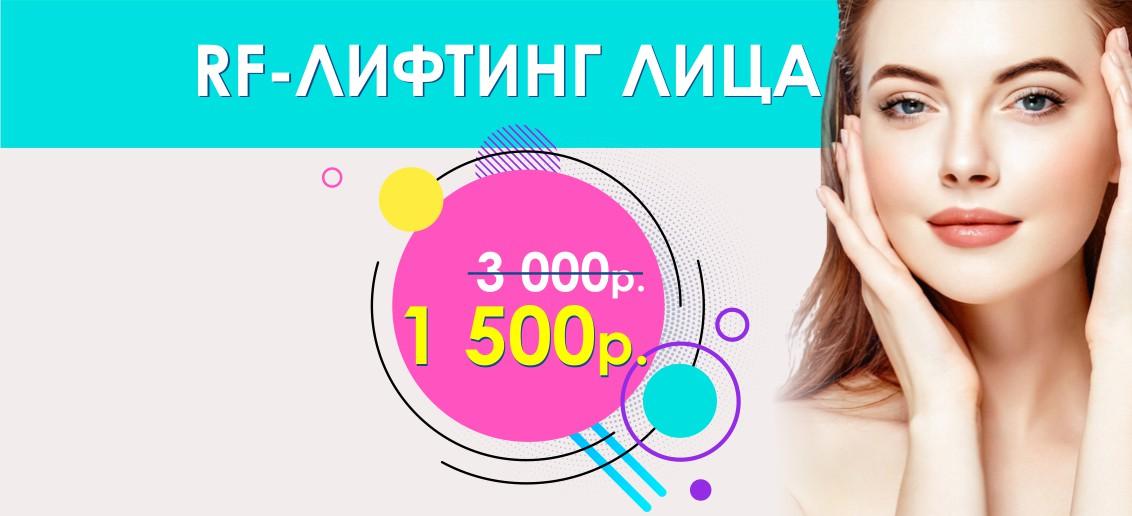 RF–лифтинг лица - 1 500 рублей вместо 3 000 до конца августа!