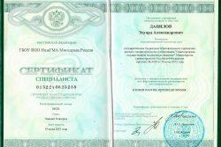 Сертификат Данилова Эдуарда Александровича