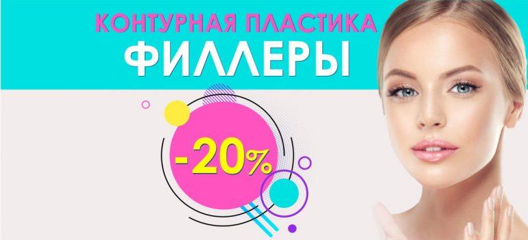 Скидка 20% на все филлеры до конца августа! «ТОНУС ПРЕМИУМ» стать красивой - легко!