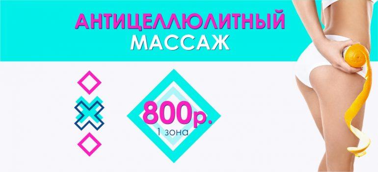 Антицеллюлитный массаж – всего 800 рублей до конца сентября!