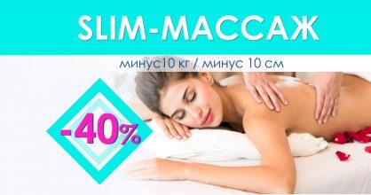 Авторский Slim-массаж со скидкой 40% до конца сентября!