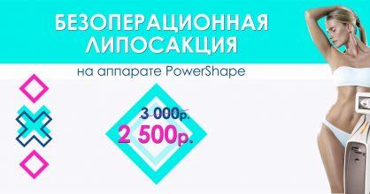 Безоперационная липосакция на аппарате PowerShape - всего 2 500 рублей вместо 3 000 до конца сентября!