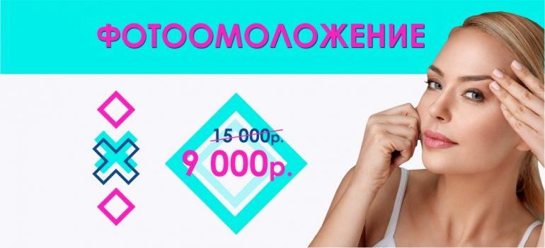 Фотоомоложение всего 9 000 рублей вместо 15 000 до конца сентября!