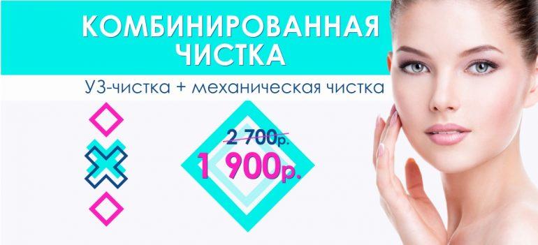 Комбинированная чистка лица — всего 1 900 рублей вместо 2 700 до конца сентября!