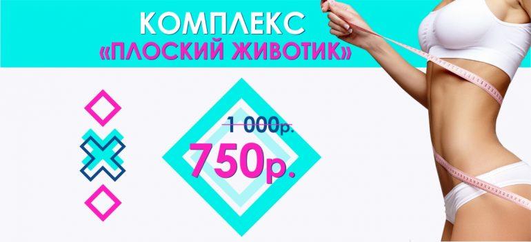 Комплекс массажей «Плоский животик» всего 750 рублей до конца сентября!