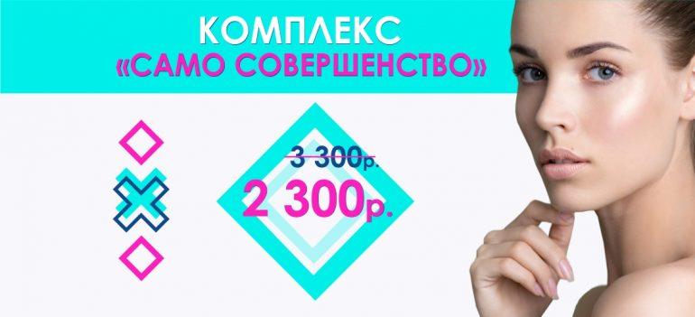 Комплекс «Само совершенство» — всего 2 300 рублей вместо 3 300 до конца сентября!