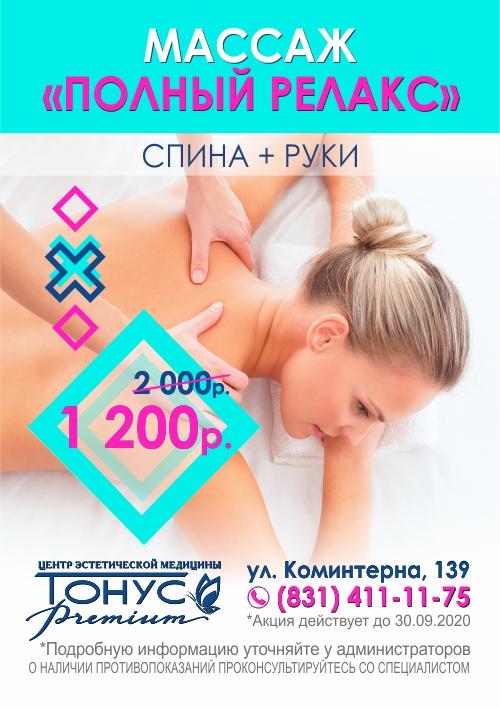 Комплексный массаж «Полный релакс» со скидкой!