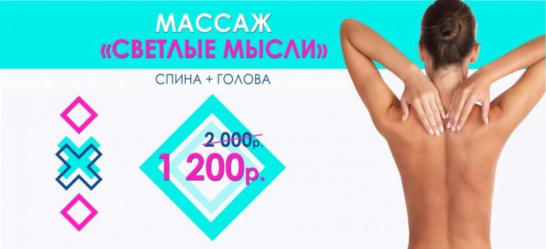 Комплексный массаж «Светлые мысли» - всего 1 200 рублей вместо 2 000 до конца сентября!