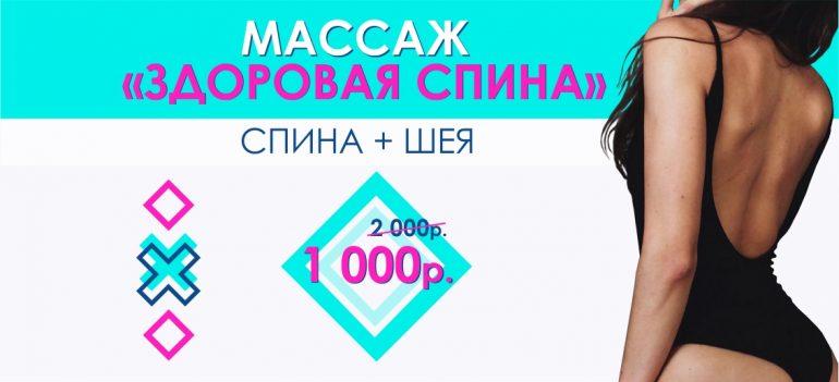 Комплексный массаж «Здоровая спина» - всего 1 000 рублей вместо 2 000 до конца сентября!