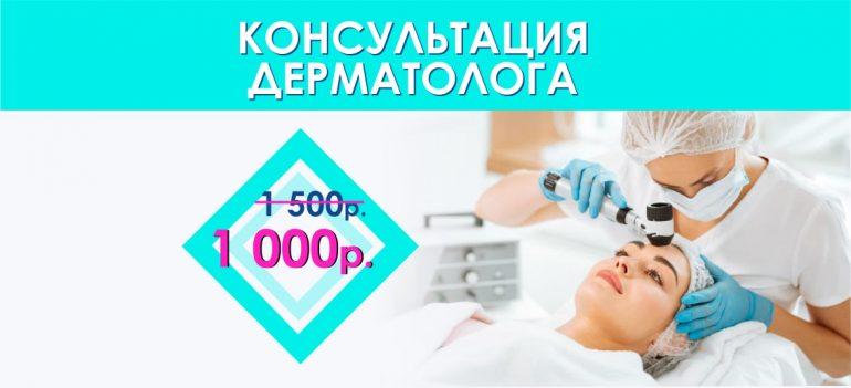 Консультация дерматолога 1 000 рублей  вместо 1 500 до конца сентября!