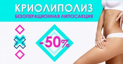 БЕСПРЕЦЕДЕНТНОЕ ПРЕДЛОЖЕНИЕ: криолиполиз со скидкой 50% до конца сентября!