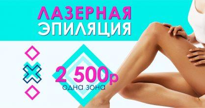 Лазерная эпиляция на аппарате Alma Harmony XL: 1 зона - всего 2 500 рублей до конца сентября!