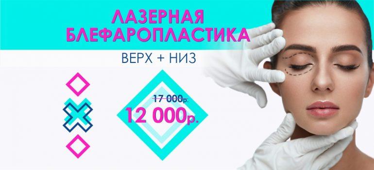 Лазерная блефаропластика «Верх + низ» – всего 12 000 вместо 17 000 до конца сентября!