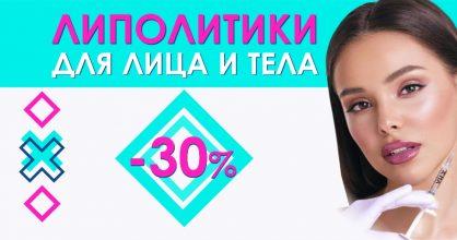 Липолитические коктейли для лица и тела со скидкой 30% до конца сентября!