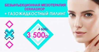 Безынъекционная мезотерапия Dermadrop + газожидкостный пилинг – всего 3 500 рублей вместо 4 500 до конца сентября!