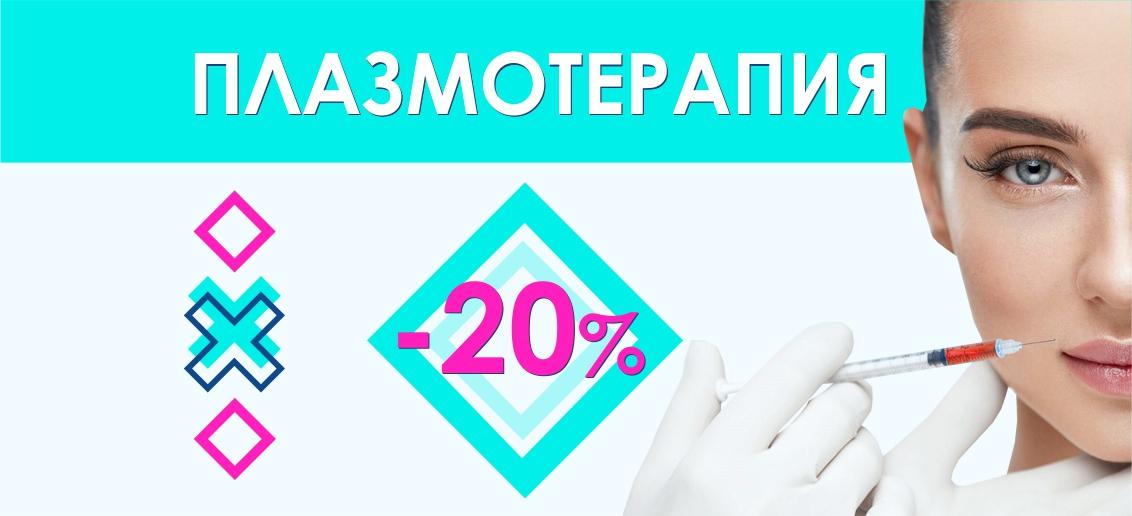 Плазмотерапия со скидкой 20% до конца сентября!