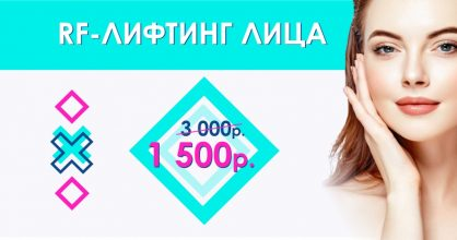 RF–лифтинг лица - 1 500 рублей вместо 3 000 до конца сентября!