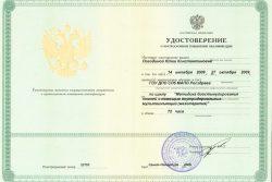 Сертификат Агалаковой Юлии Константиновны