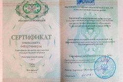 Сертификат Алексина Евгения Александровича