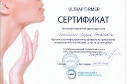 Сертификат Анисимовой Марии Алексеевны