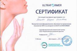 Сертификат Быковой Дарьи Олеговны