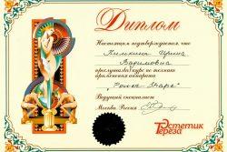 Сертификат Химкиной Ирины Владимировны