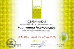 Сертификат Карпуниной Александры Юрьевны