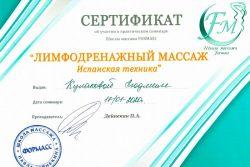 Сертификат Кулаковой Людмилы Валерьевны