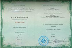 Сертификат Усковой Ксении Александровны