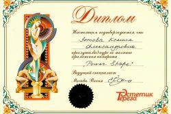 Сертификат Зотовой Ксении Александровны