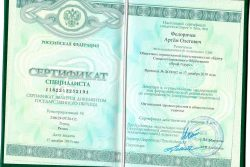 Сертификат Федоричева Артема Олеговича